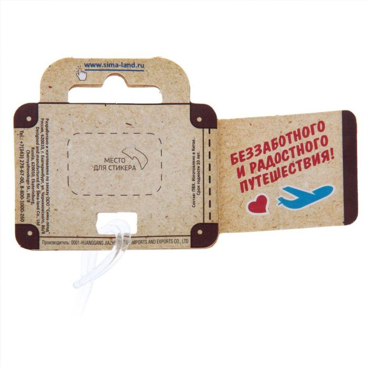 """Бирка на чемодан Sima-land """"На все 4 стороны"""", 8 х 8,8 см. 1144509"""