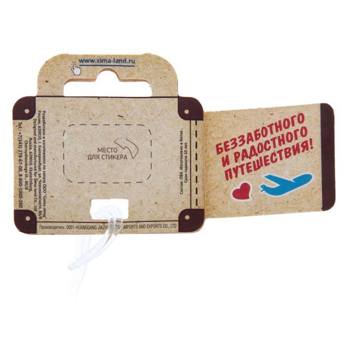 "Бирка на чемодан Sima-land ""Оберег от потери"", 6,6 х 10 см. 1144511"