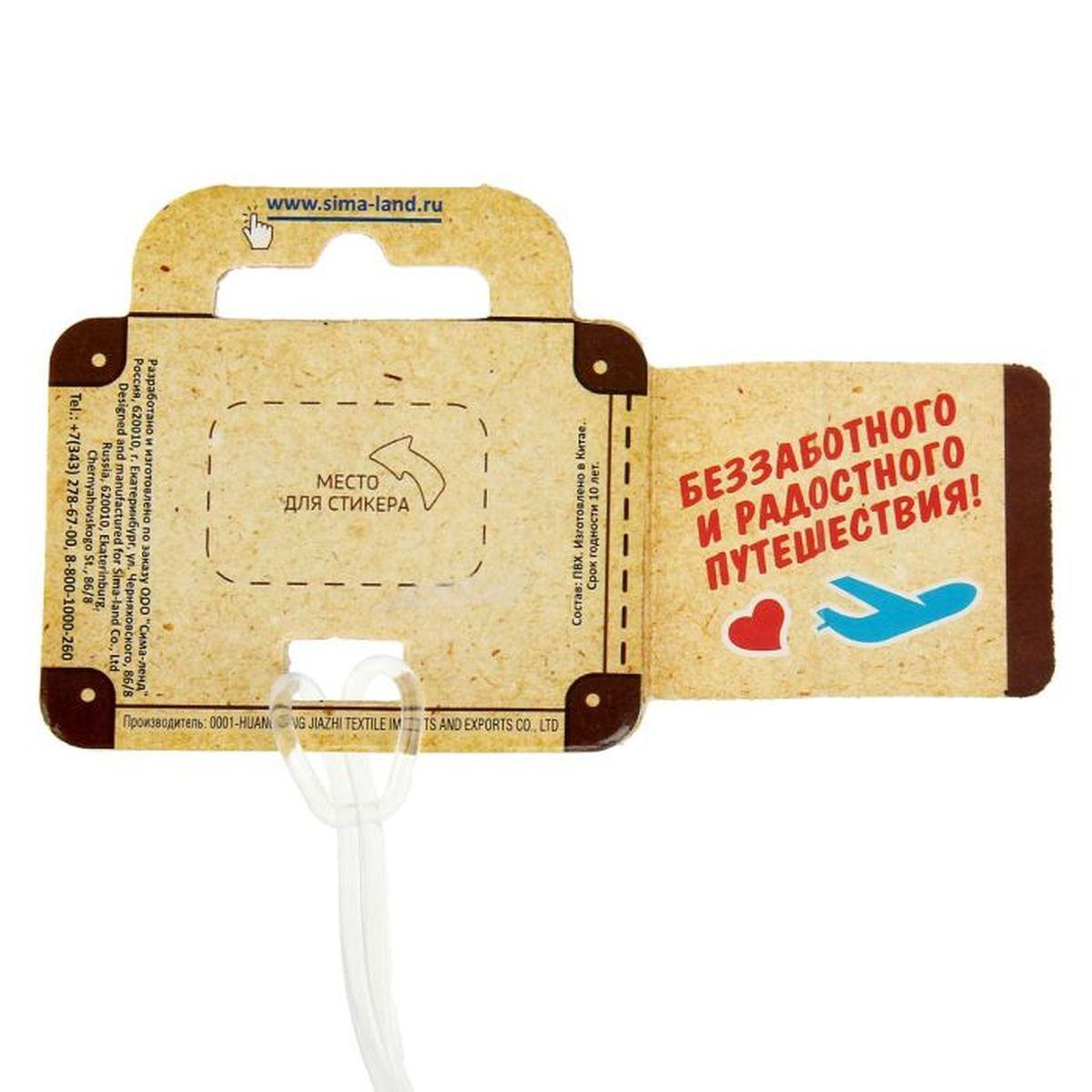 """Бирка на чемодан Sima-land """"Талон в дьюти фри"""", 6,5 х 11 см. 1156271"""