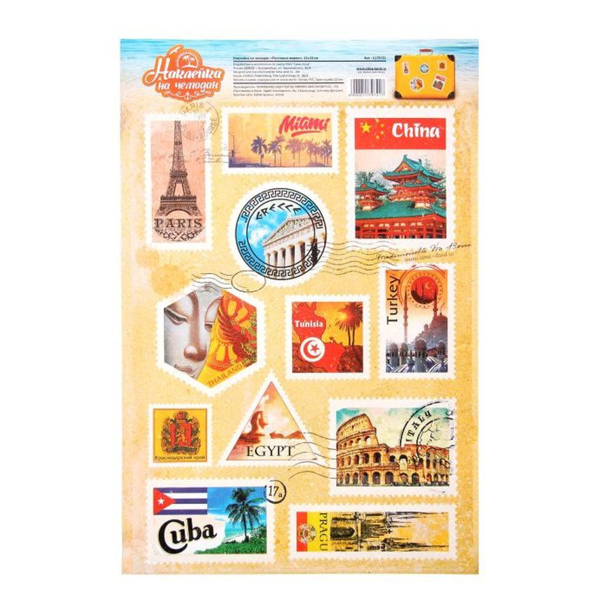 """Набор наклеек на чемодан Sima-land """"Почтовые марки"""", 21 х 29 см. 1179721"""