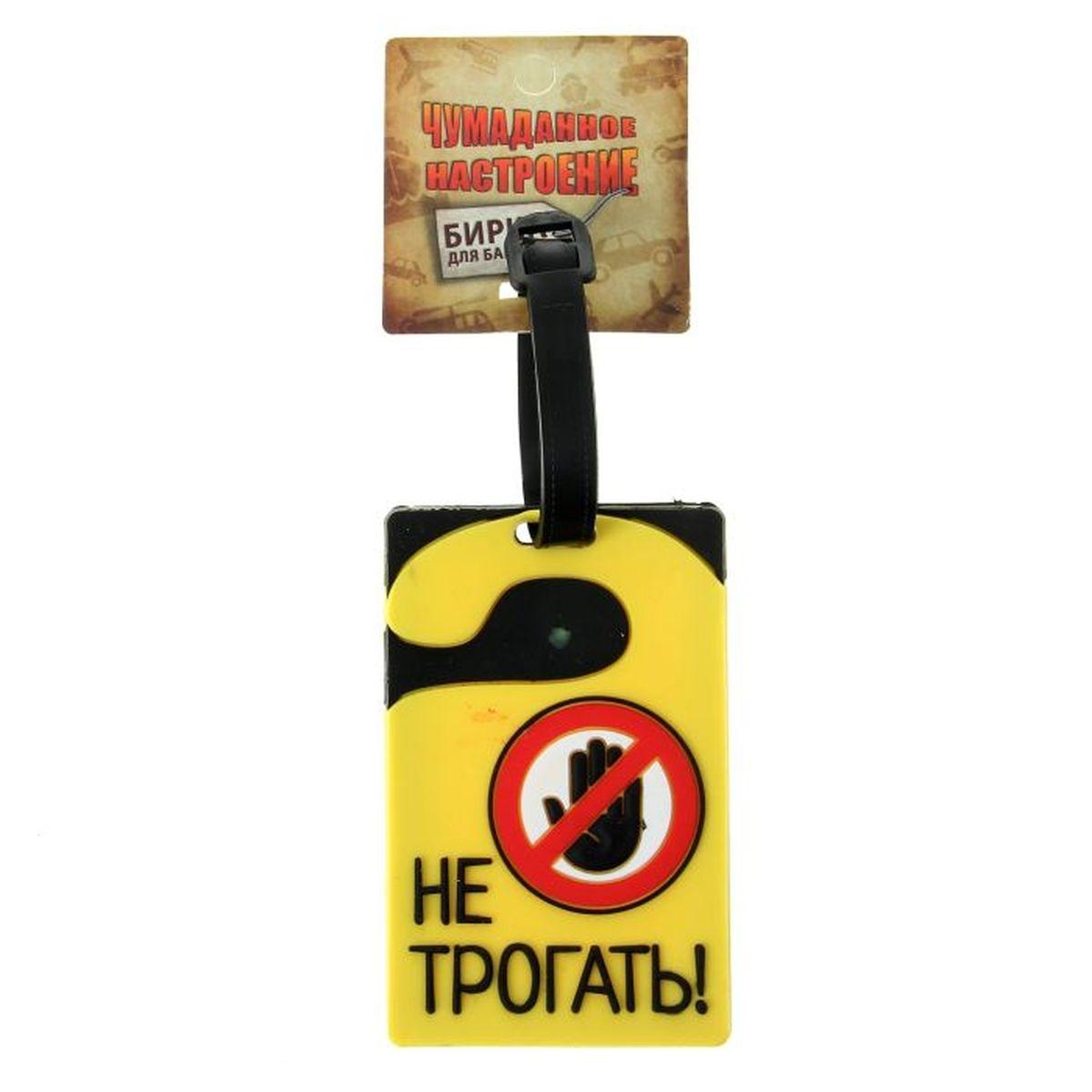 """Бирка на чемодан Sima-land """"Не трогать"""" 6,4 х 10 см. 180759"""