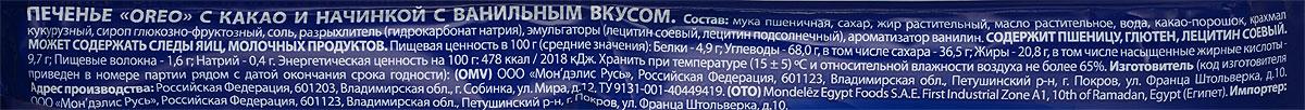 Oreo печенье, 95 г ( 4008560 )