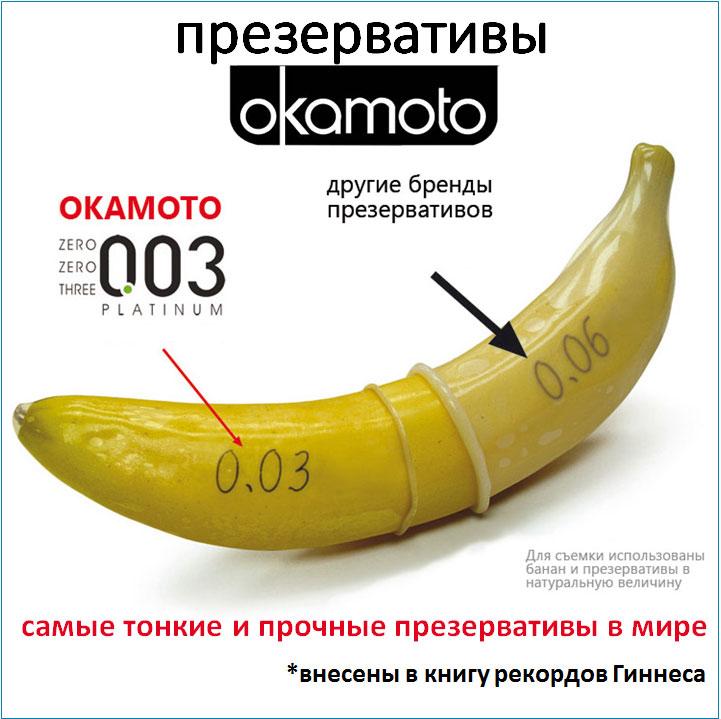 Okamоto Презервативы 0.03 Platinum, супер тонкие, 3 шт