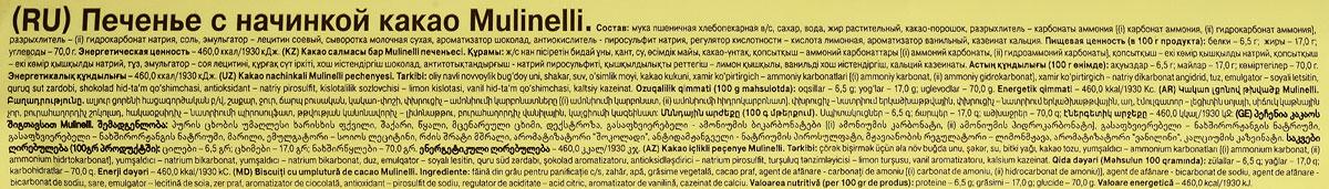 Mulino Bianco Mulinelli печенье с какао, 300 г ( 4605829008501 )