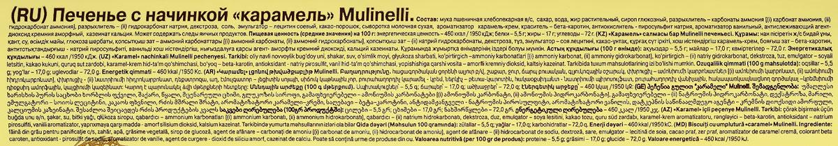 Mulino Bianco Mulinelli печенье с карамелью, 300 г ( 4605829008525 )
