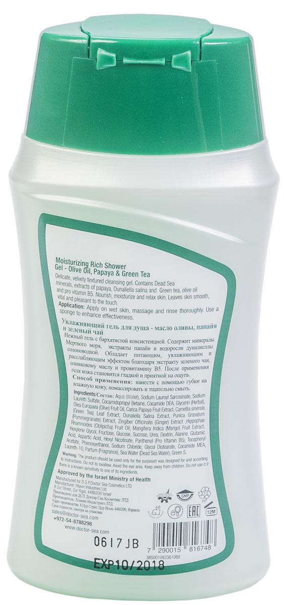Dr Sea Увлажняющий гель для душа, масло оливы, папайя и зеленый чай, 350 мл (Dr. Sea)