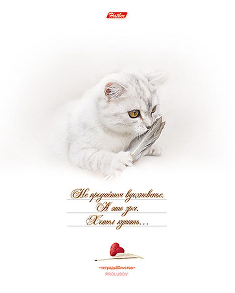 Тетрадь Hatber ProLubov. Кошки подойдет как школьнику, так и студенту.Обложка выполнена из плотного картона, что позволит сохранить тетрадь в аккуратном состоянии на протяжении всего времени использования. Лицевая сторона оформлена изображением кошек и стихотворением о любви.Внутренний блок тетради, соединенный двумя металлическими скрепками, состоит из 80 листов белой бумаги. Стандартная линовка в клетку голубого цвета дополнена полями. В верхнем углу каждой странички находится разделенное точками место для даты, в нижнем - пустые квадратики для номеров страниц.