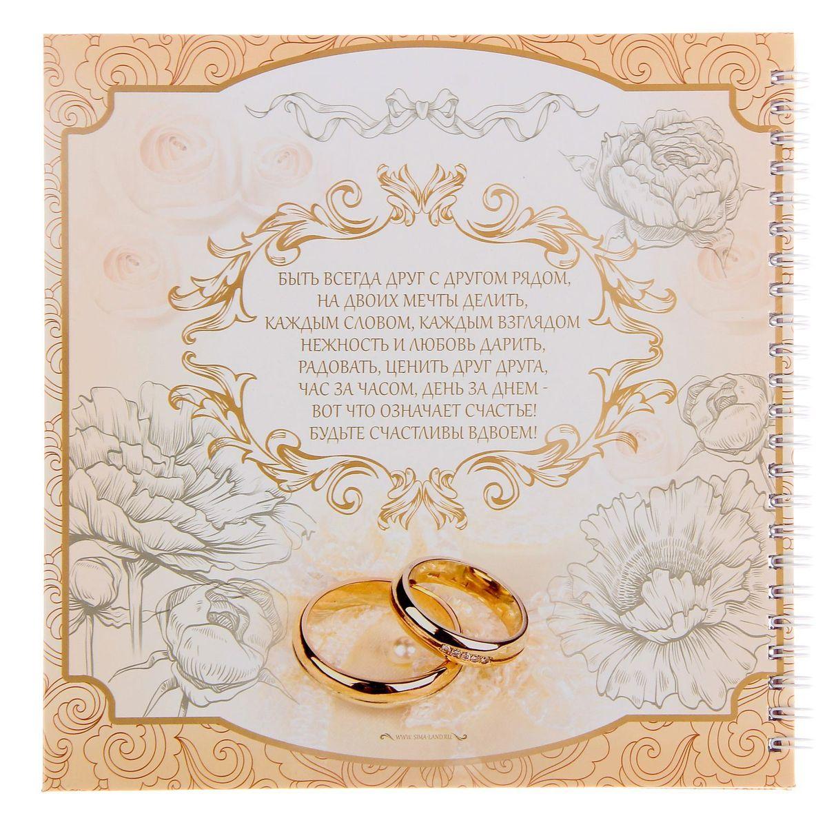 Поздравления с бракосочетанием в стихах красивые