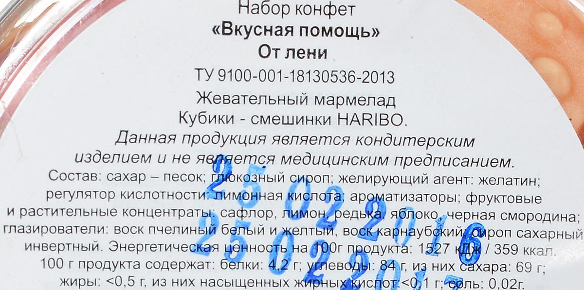 """Конфеты Вкусная помощь """"От лени"""", 250 мл"""