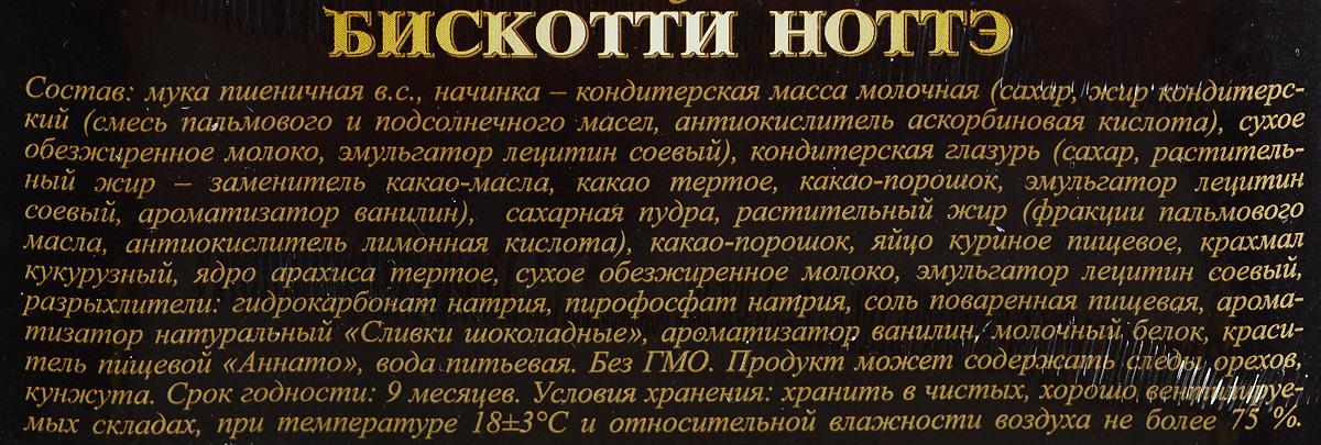 Бискотти Ноттэ печенье сдобное, 270 г ( ищд165р )