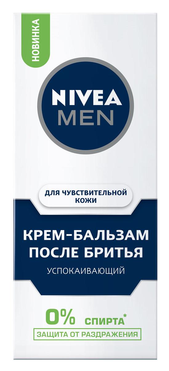 NIVEA Крем-бальзам после бритья для чувствительной кожи 75 мл (Nivea)