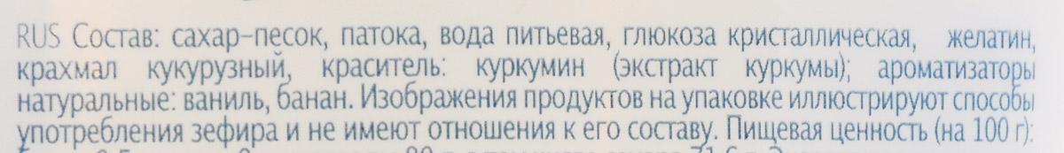 """Зефирюшки """"Minions"""" воздушный зефир для десертов, 125 г"""