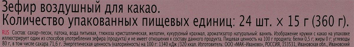 """Зефирюшки """"Три богатыря"""" воздушный зефир для какао, 360 г (24 шт)"""