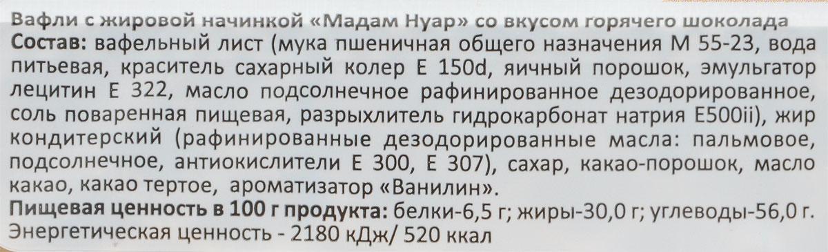 Конфэшн Мадам Нуар вафли со вкусом горячего шоколада, 145 г