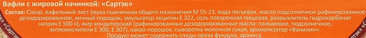 Конфэшн Сартэк вафли, 200 г