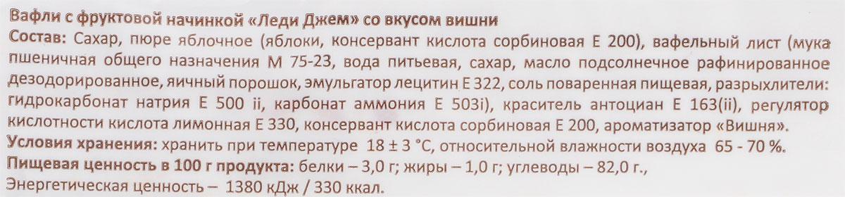 Конфэшн Леди Джем вафли со вкусом вишни, 250 г