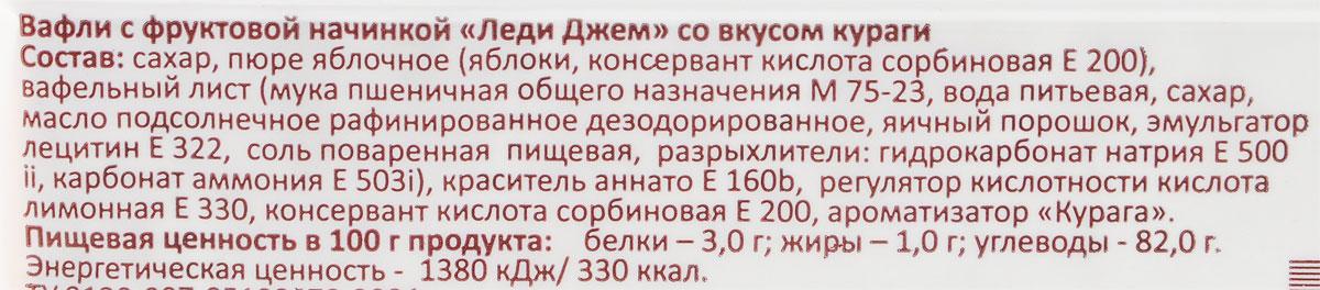 Конфэшн Леди Джем вафли со вкусом кураги, 250 г