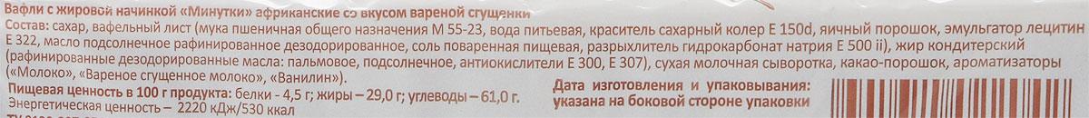 Конфэшн Минутки африканские вафли со вкусом вареной сгущенки, 165 г