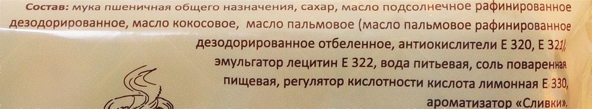 Конфэшн Сладкий свиток вафельные рулетики со сливочным вкусом, 370 г