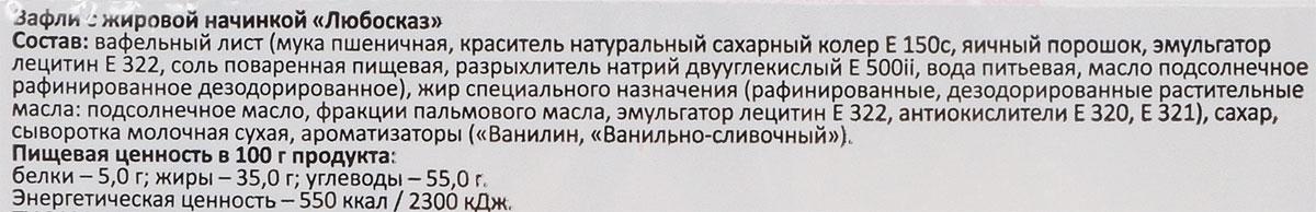Конфэшн Любосказ вафли, 215 г