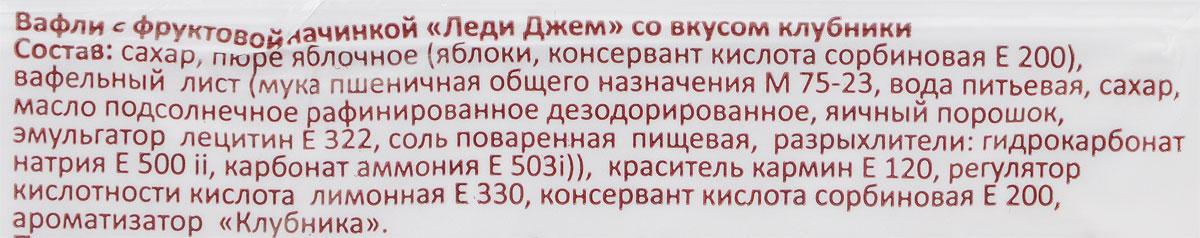 Конфэшн Леди Джем вафли со вкусом клубники, 250 г