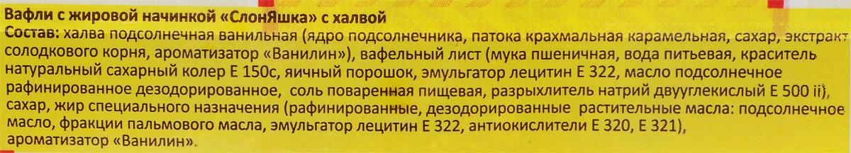 Конфэшн Слоняшка вафли с халвой, 230 г