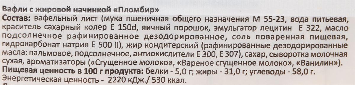 Конфэшн Пломбир вафли, 210 г