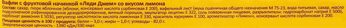 Конфэшн Леди Джем вафли со вкусом лимона, 250 г