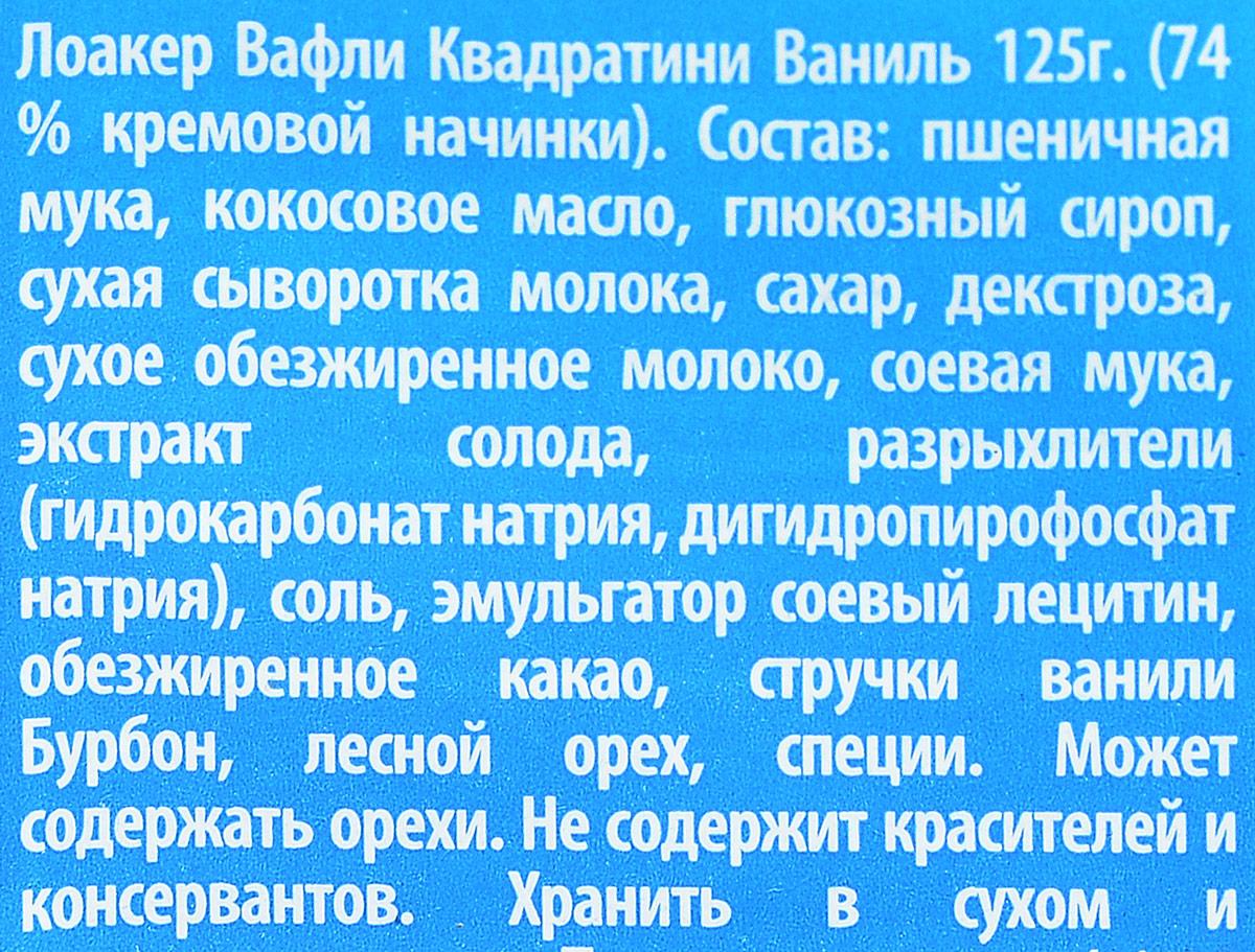 """Loacker """"Квадратини Ваниль"""" вафли, 125 г"""