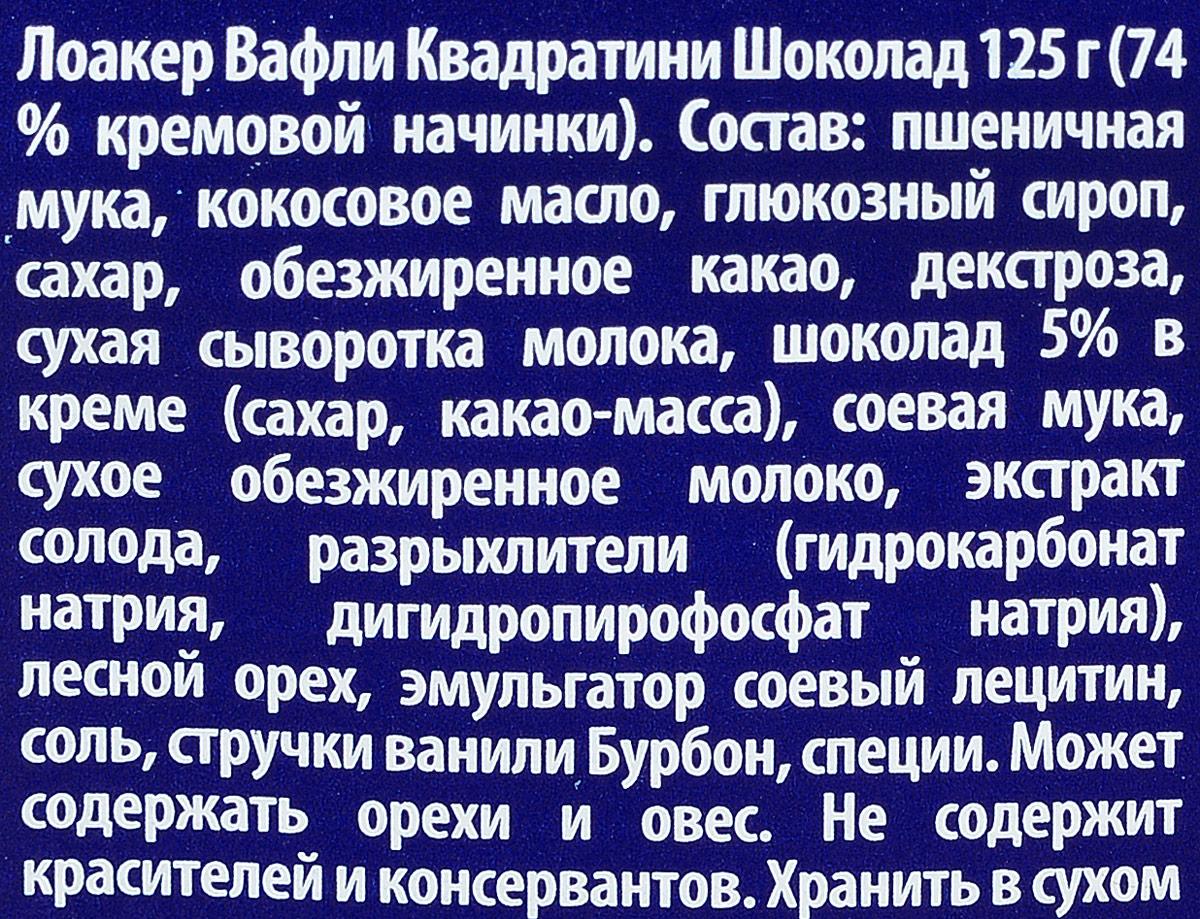 "Loacker ""Квадратини Шоколад"" вафли, 125 г"