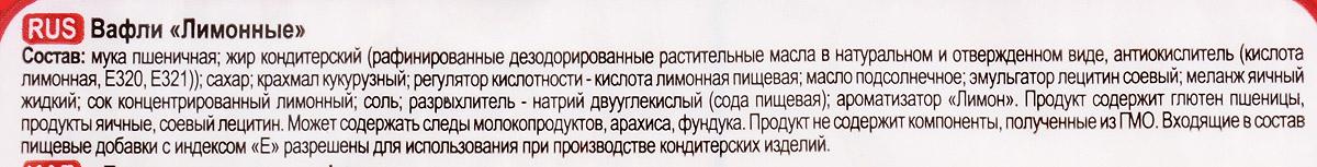 """Брянконфи """"Лимонные"""" вафли, 220 г"""