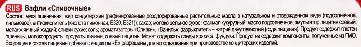 "Брянконфи ""Сливочные"" вафли, 220 г"