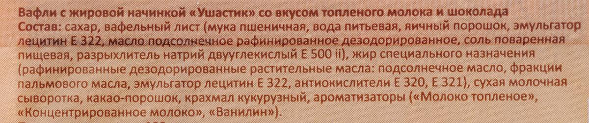 "Confashion ""Ушастик"" вафли со вкусом топленого молока и шоколада, 125 г"