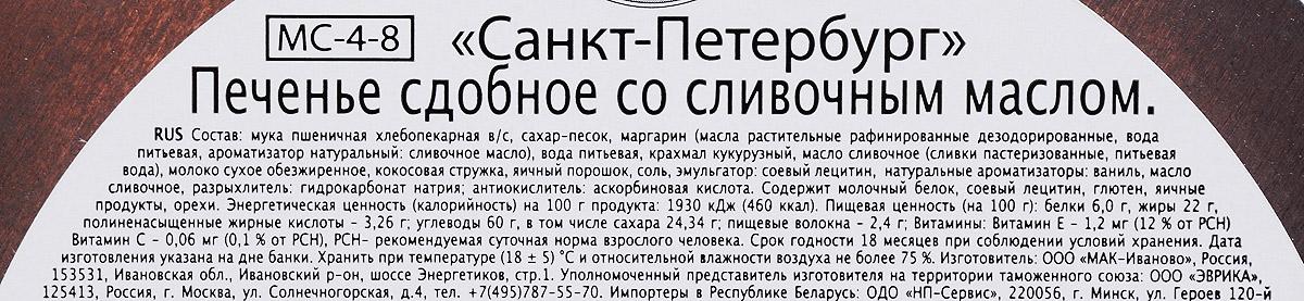 Monte Christo Санкт-Петербург Памятник Петру I печенье со сливочным маслом, 400 г