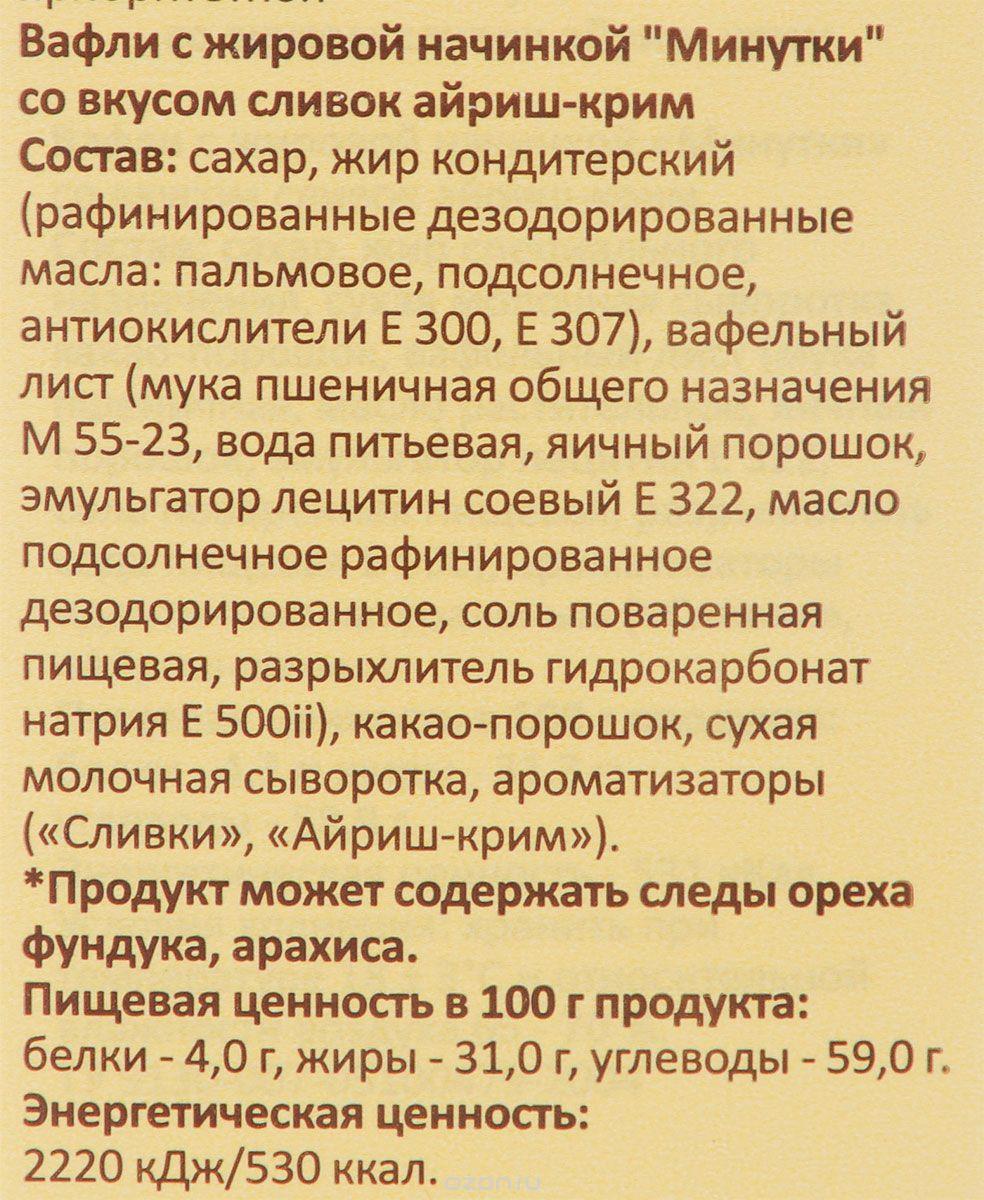 Конфэшн Минутки вафли со вкусом сливок айриш-крим, 165 г