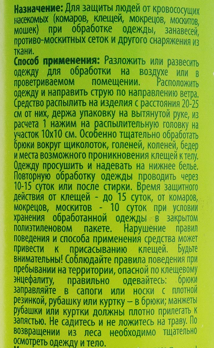 """Аэрозоль от кровососущих насекомых """"Argus"""", 150 мл"""