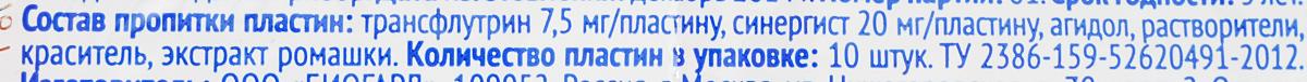 """Пластины Mosquitall """"Нежная защита для детей"""", от комаров, 10 шт"""
