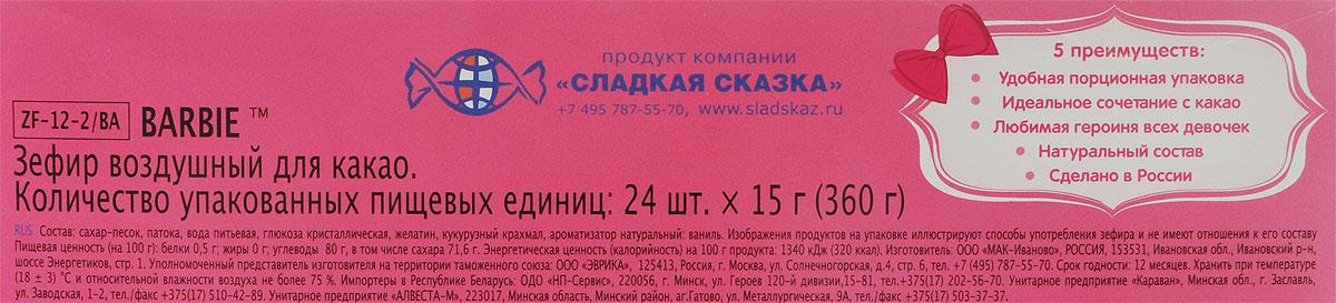"""Зефирюшки """"Barbie"""" воздушный зефир для для какао, 360 г (24 шт)"""