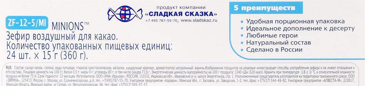 "Зефирюшки ""Minions"" воздушный зефир для какао, 360 г (24 шт)"