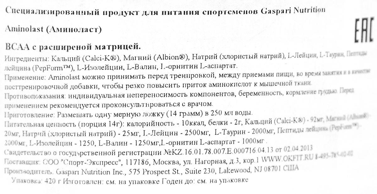 """ВСАА с расширенной матрицей Gaspari Nutrition """"Aminolast"""", фруктовый пунш, 420 г"""