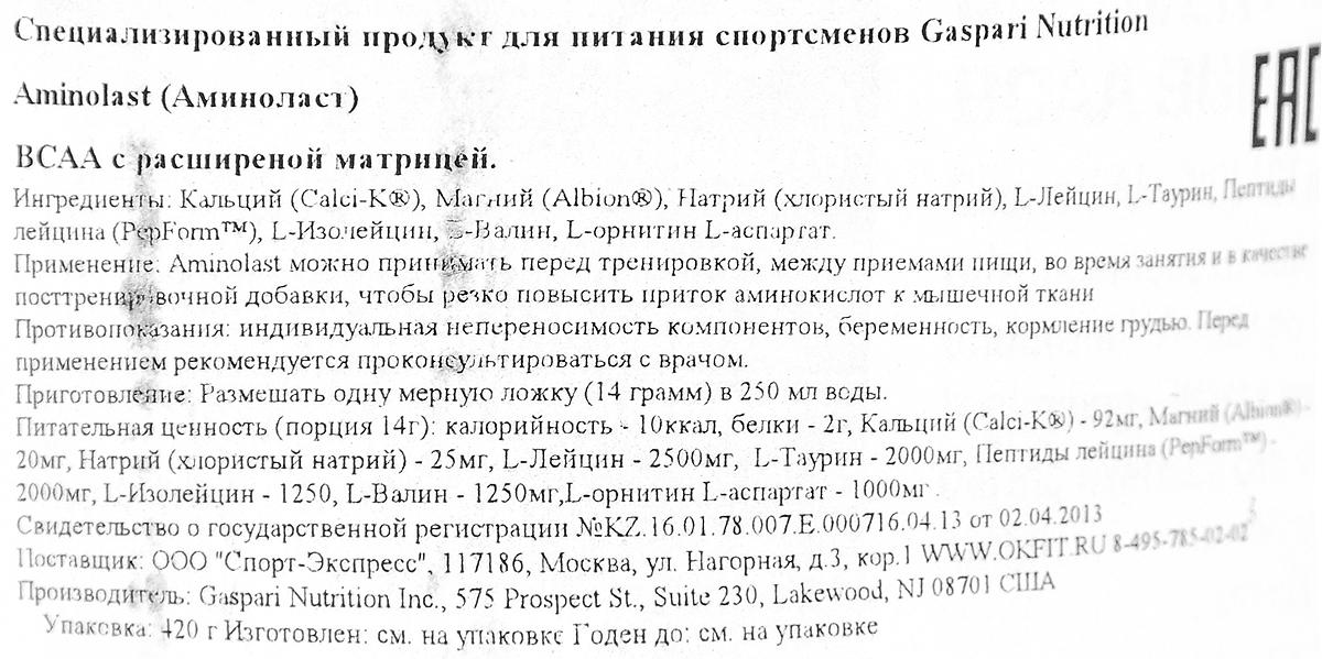 """ВСАА с расширенной матрицей Gaspari Nutrition """"Aminolast"""", клубника-киви, 420 г"""