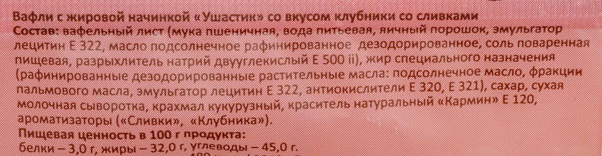 Конфэшн Ушастик вафли клубника со сливками, 125 г