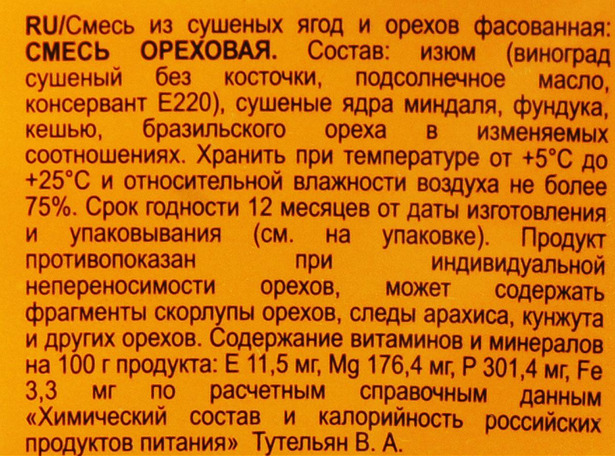 Good Food смесь ореховая, 200 г