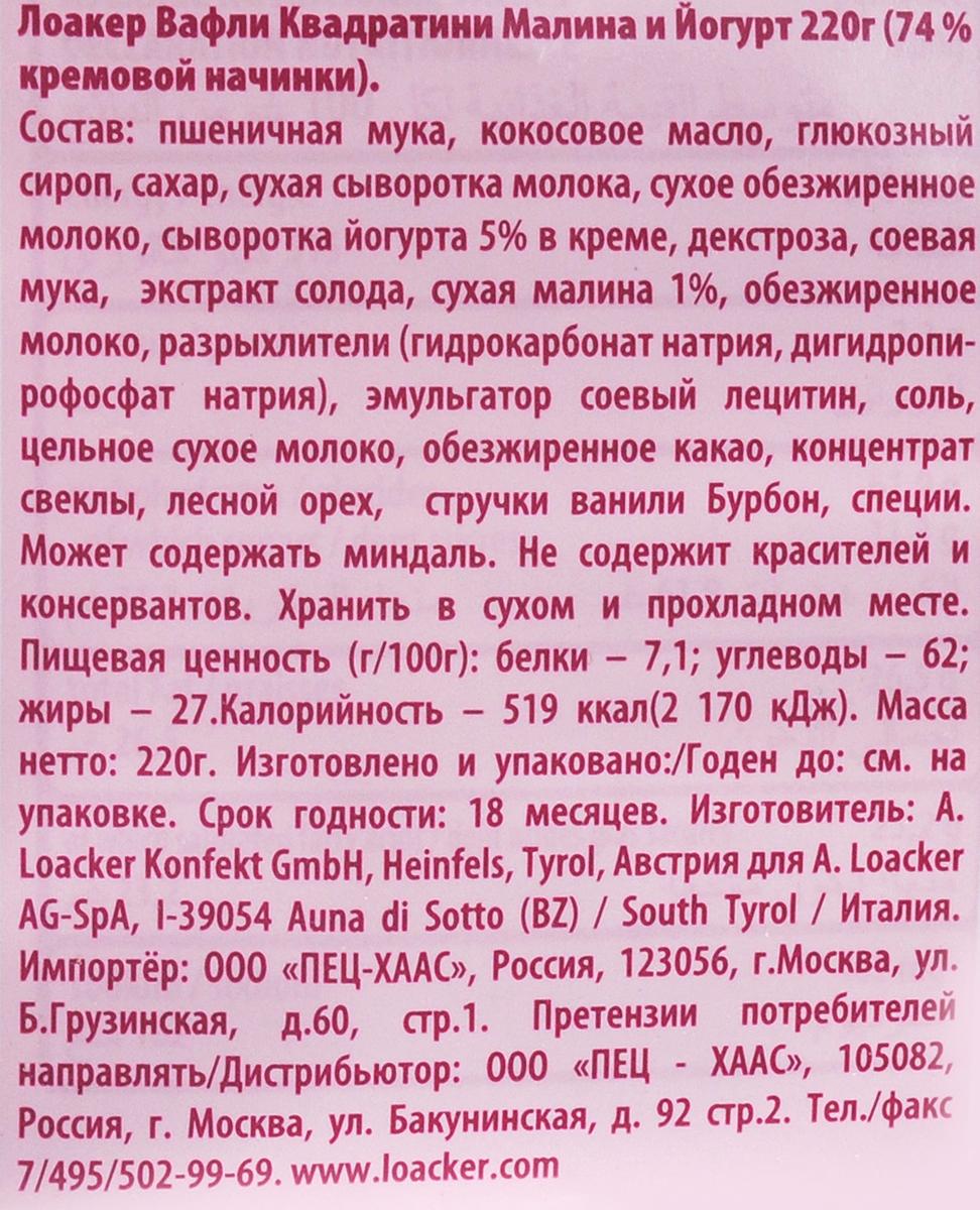 """Loacker """"Квадратини Малина и йогурт"""" вафли, 220 г"""