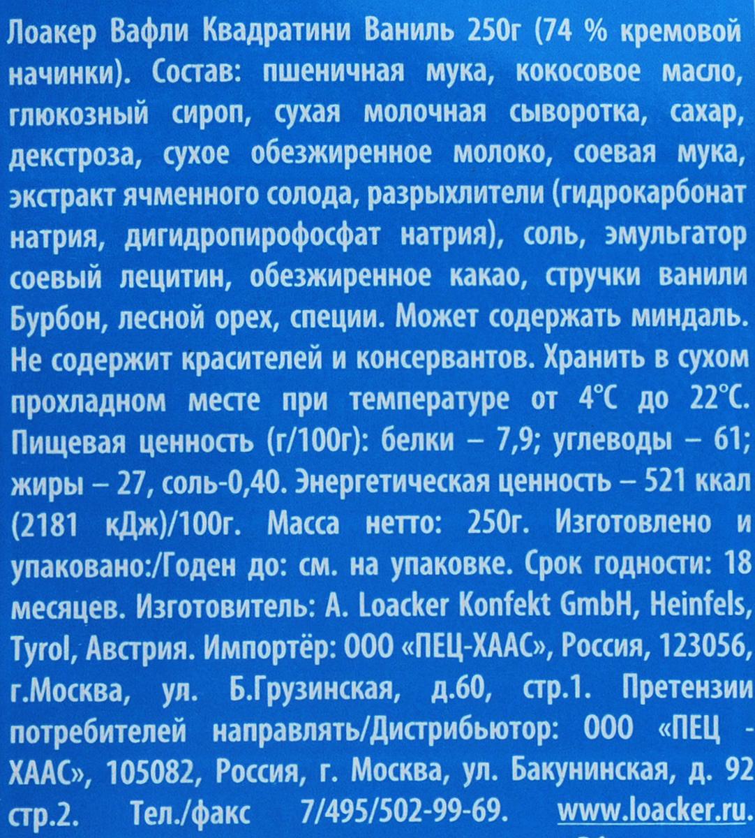 """Loacker """"Квадратини Ваниль"""" вафли, 250 г"""