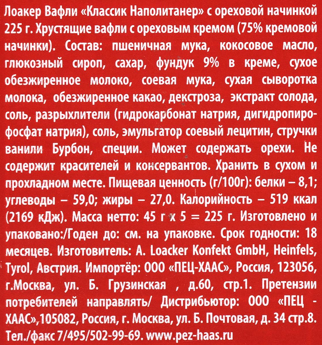 """Loacker """"Наполитанер"""" вафли, 225 г"""