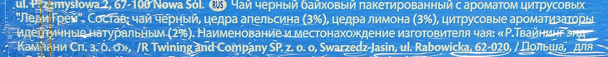Twinings Lady Grey Tea черный ароматизированный чай в пакетиках, 25 шт