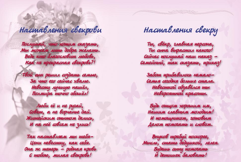 Поздравление молодоженов на удмуртском языке