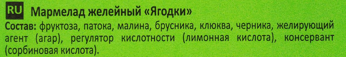 Лакомства для здоровья Ягодки мармелад желейный, 105 г