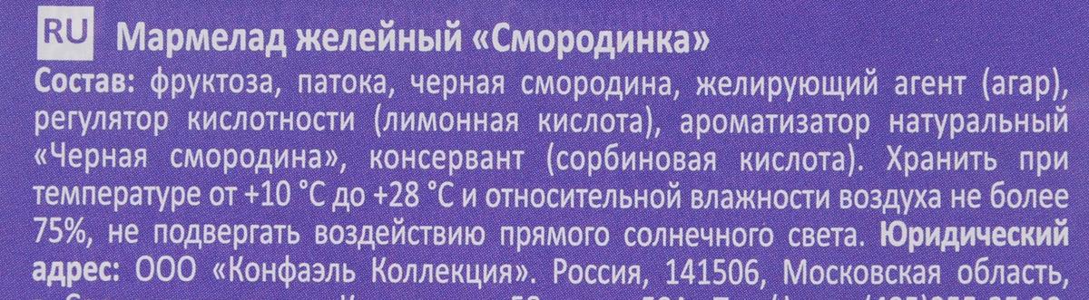 Лакомства для здоровья Смородинка мармелад желейный, 105 г